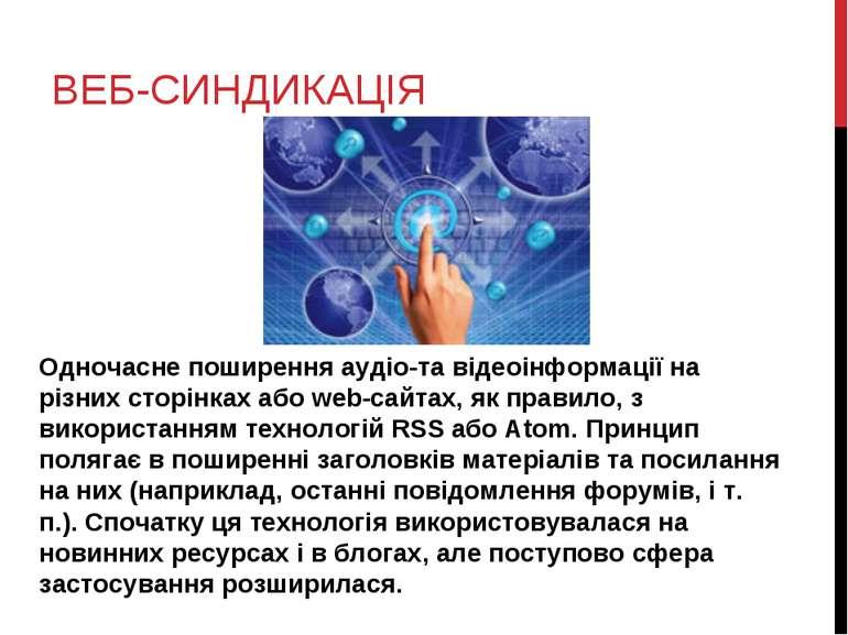 ВЕБ-СИНДИКАЦІЯ Одночасне поширення аудіо-та відеоінформації на різних сторінк...