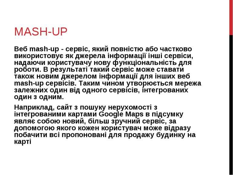 MASH-UP Веб mash-up - сервіс, який повністю або частково використовує як джер...