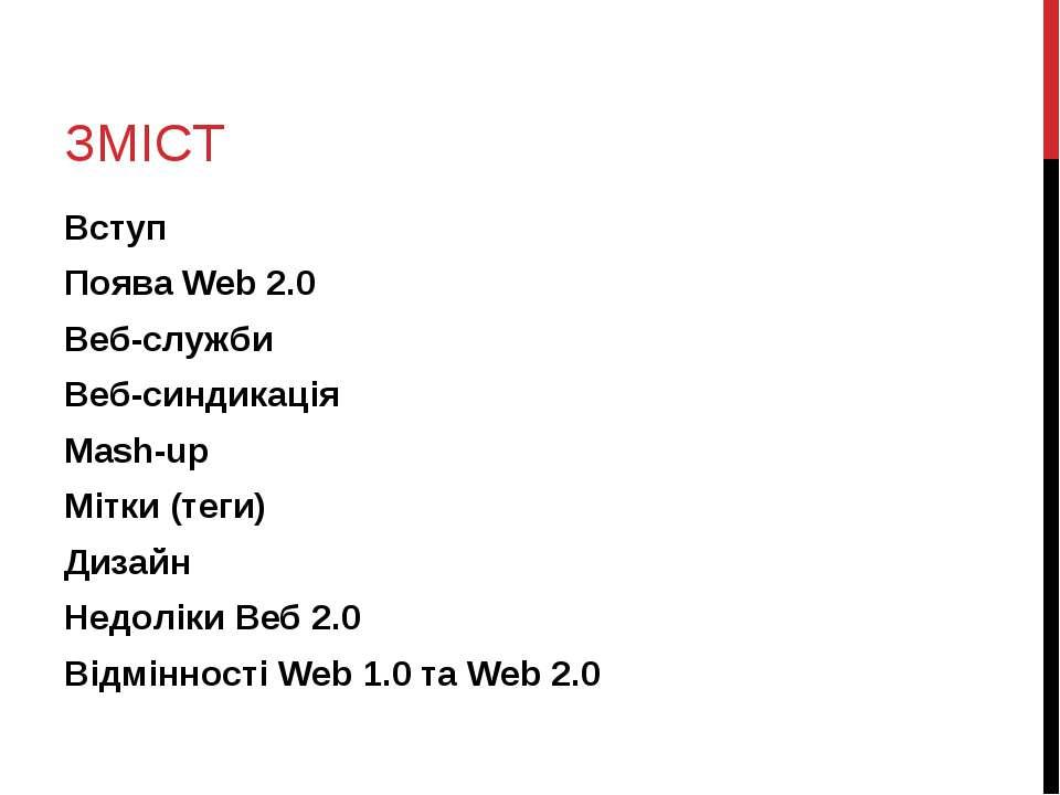 ЗМІСТ Вступ Поява Web 2.0 Веб-служби Веб-синдикація Mash-up Мітки (теги) Диза...