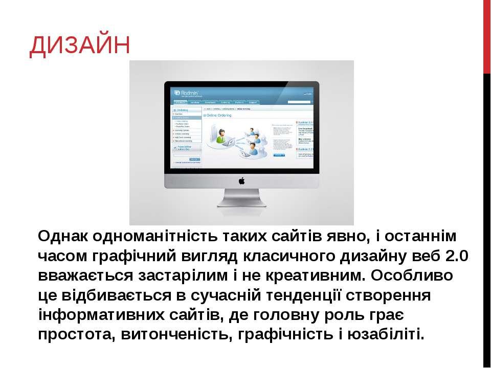 ДИЗАЙН Однак одноманітність таких сайтів явно, і останнім часом графічний виг...