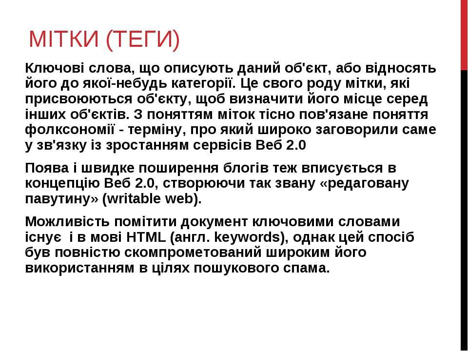 МІТКИ (ТЕГИ) Ключові слова, що описують даний об'єкт, або відносять його до я...