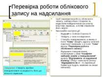 Перевірка роботи облікового запису на надсилання Щоб перевірити роботу обліко...