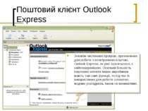 Поштовий клієнт Outlook Express З-поміж численних програм, призначених для ро...
