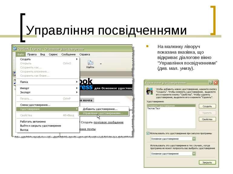 Управління посвідченнями На малюнку ліворуч показана вказівка, що відкриває д...