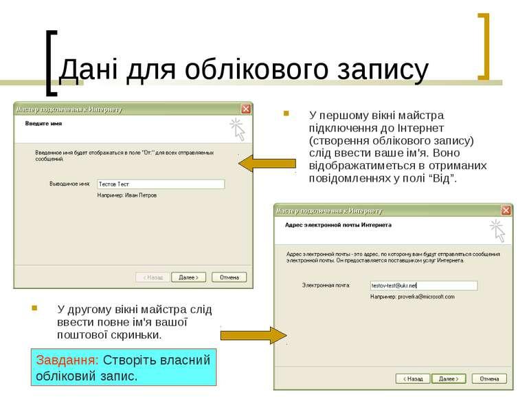 Дані для облікового запису У першому вікні майстра підключення до Інтернет (с...