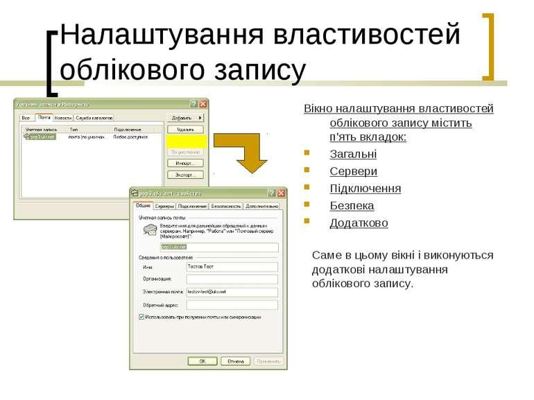 Налаштування властивостей облікового запису Вікно налаштування властивостей о...