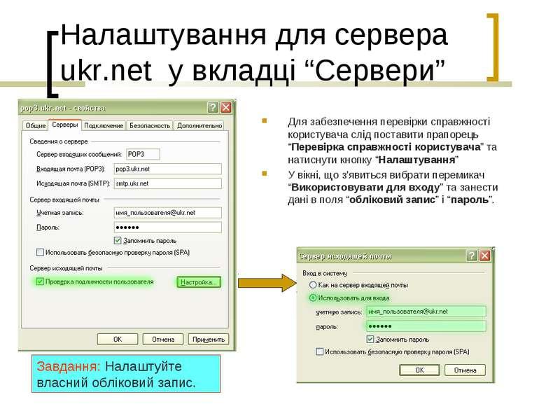 """Налаштування для сервера ukr.net у вкладці """"Сервери"""" Для забезпечення перевір..."""