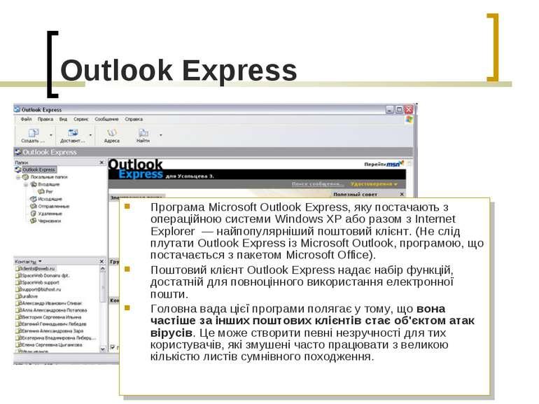 Outlook Express Програма Microsoft Outlook Express, яку постачають з операцій...