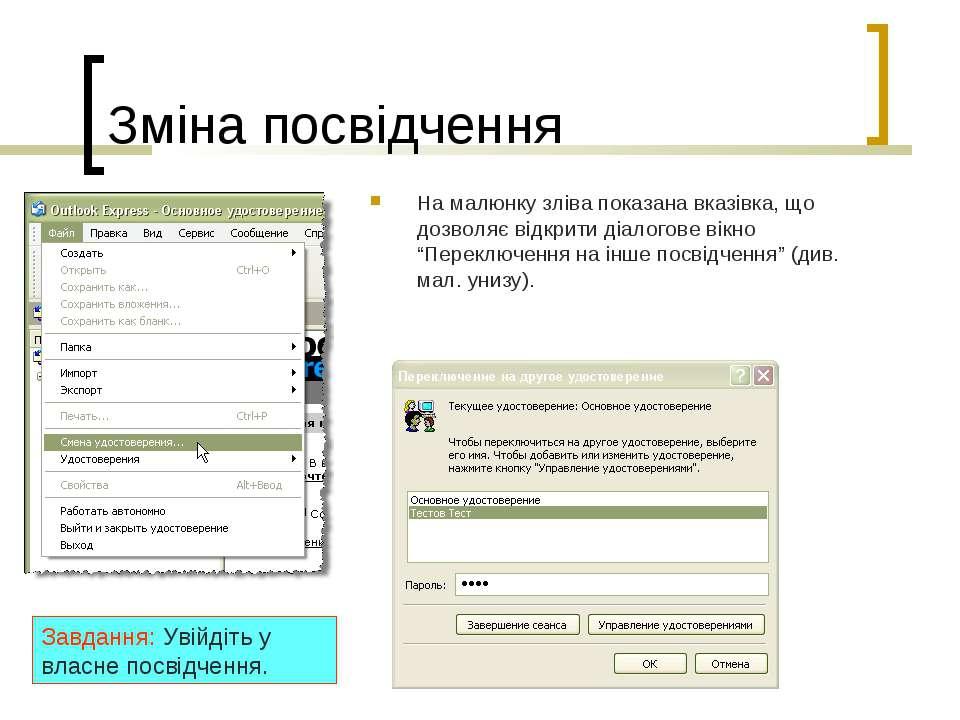 Зміна посвідчення На малюнку зліва показана вказівка, що дозволяє відкрити ді...