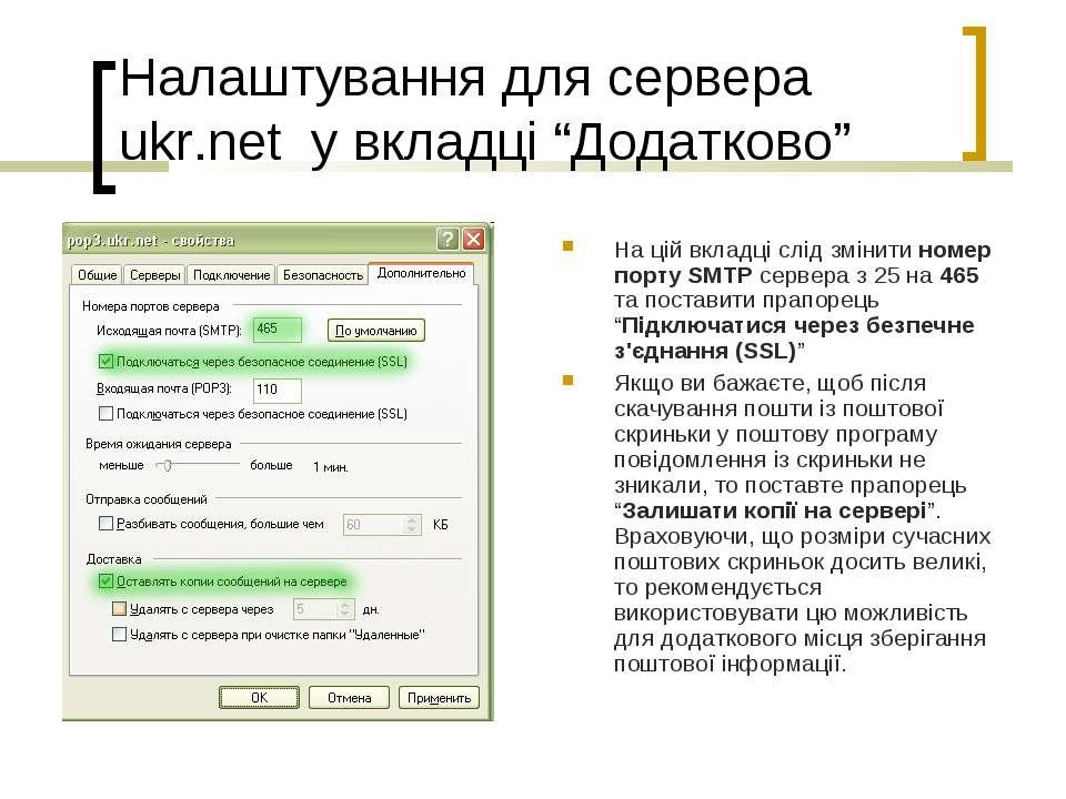 """Налаштування для сервера ukr.net у вкладці """"Додатково"""" На цій вкладці слід зм..."""