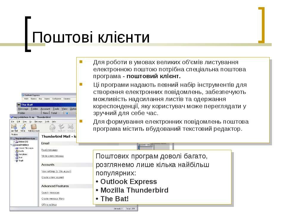 Поштові клієнти Для роботи в умовах великих об'ємів листування електронною по...