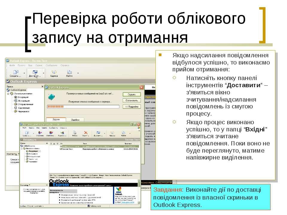 Перевірка роботи облікового запису на отримання Якщо надсилання повідомлення ...