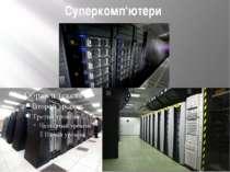 Суперкомп'ютери