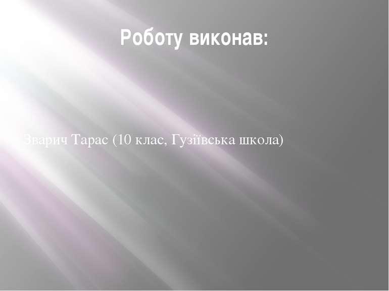 Роботу виконав: Зварич Тарас (10 клас, Гузіївська школа)