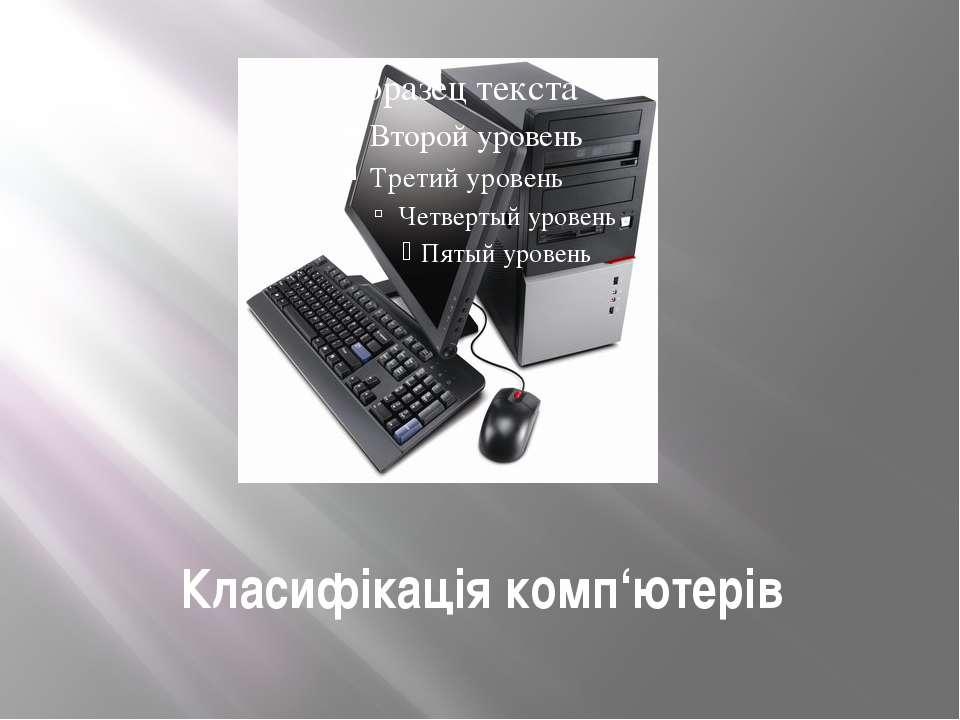 Класифікація комп'ютерів