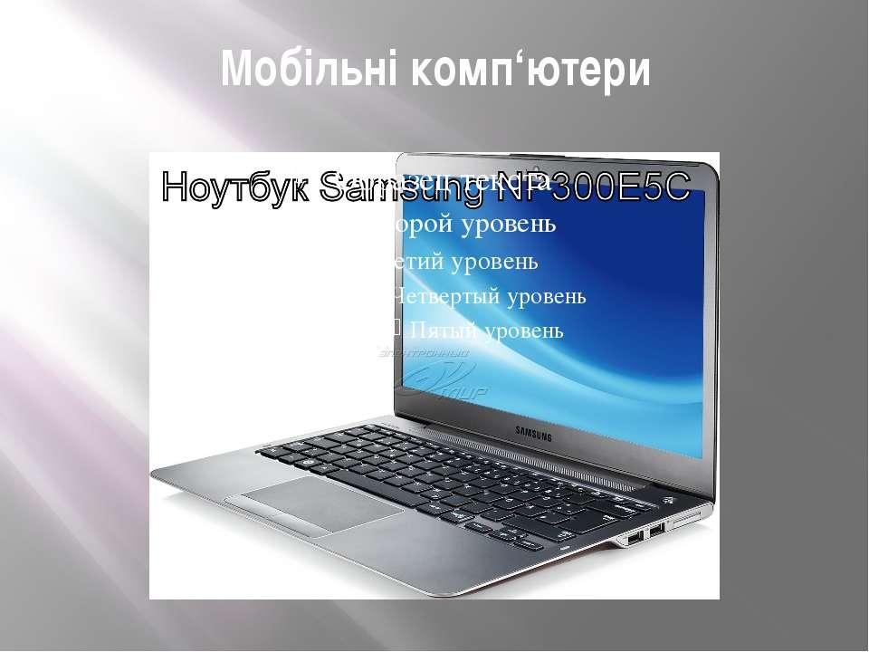Мобільні комп'ютери