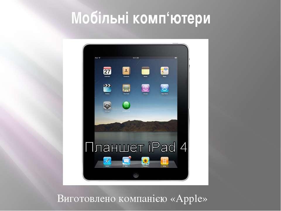 Мобільні комп'ютери Виготовлено компанією «Apple»