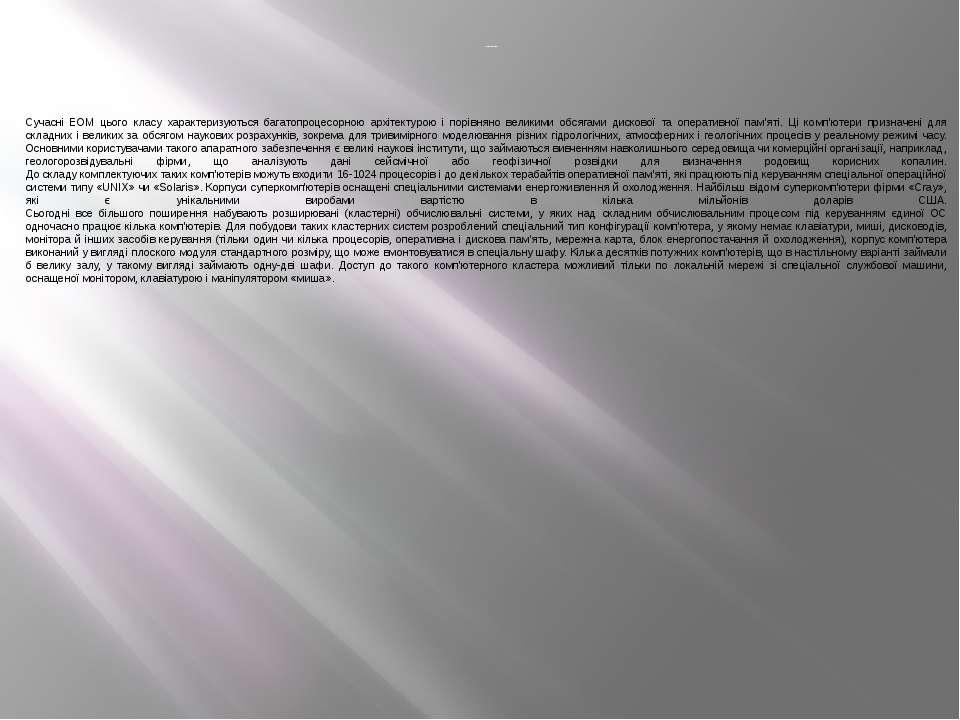 Суперкомп'ютери Сучасні ЕОМ цього класу характеризуються багатопроцесорною ар...