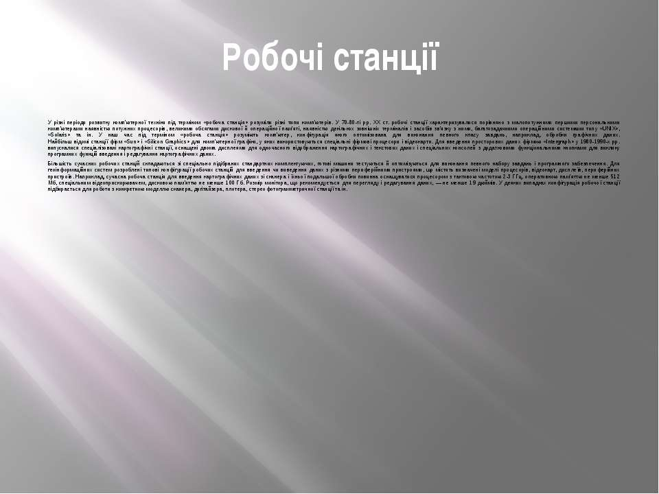 Робочі станції У різні періоди розвитку комп'ютерної техніки під терміном «ро...
