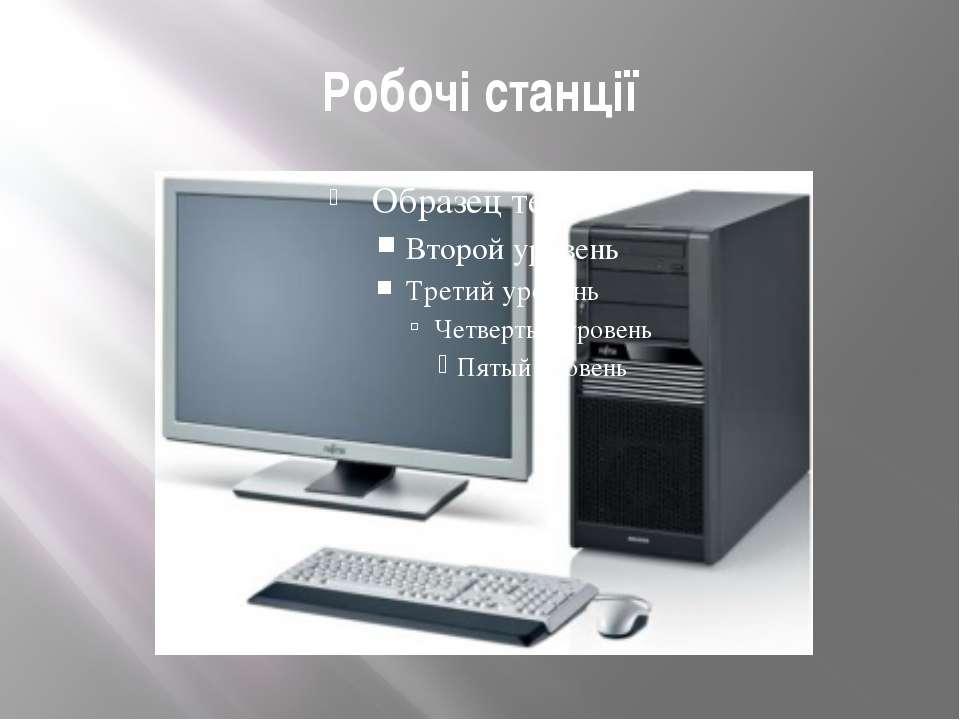 Робочі станції