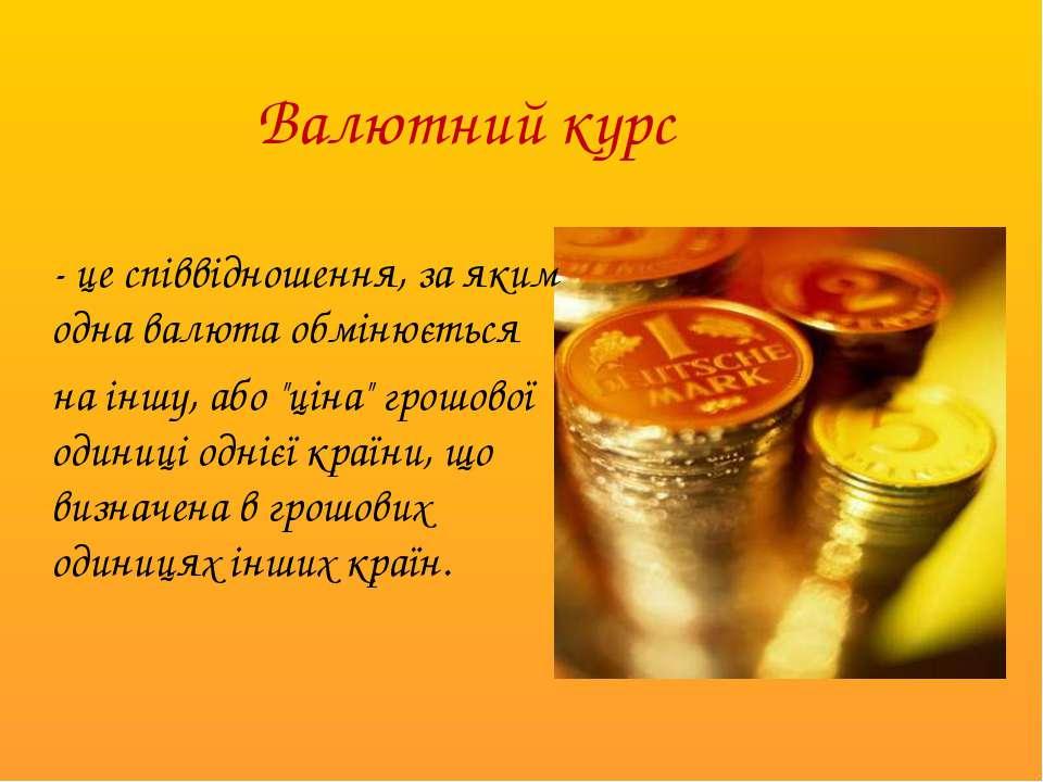 Валютний курс - це співвідношення, за яким одна валюта обмінюється на іншу, а...