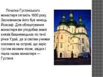Початки Густинського монастиря сягають 1600 року. Засновником його був ченець...