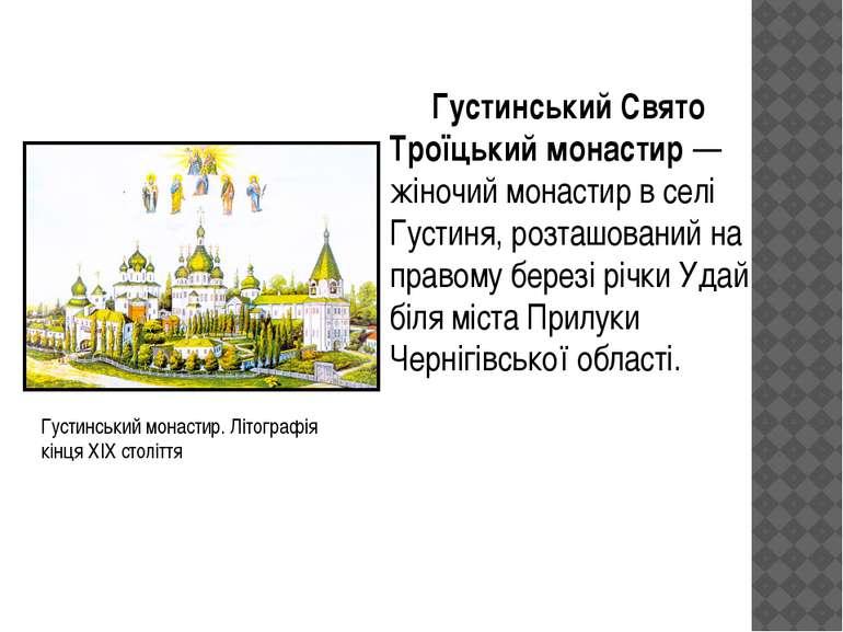 Густинський Свято Троїцький монастир— жіночий монастир в селі Густиня, розта...