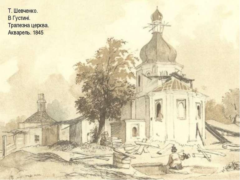 Т. Шевченко. В Густині. Трапезна церква. Акварель. 1845