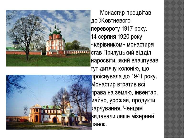 Монастир процвітав до Жовтневого перевороту 1917 року. 14 серпня 1920 року «к...