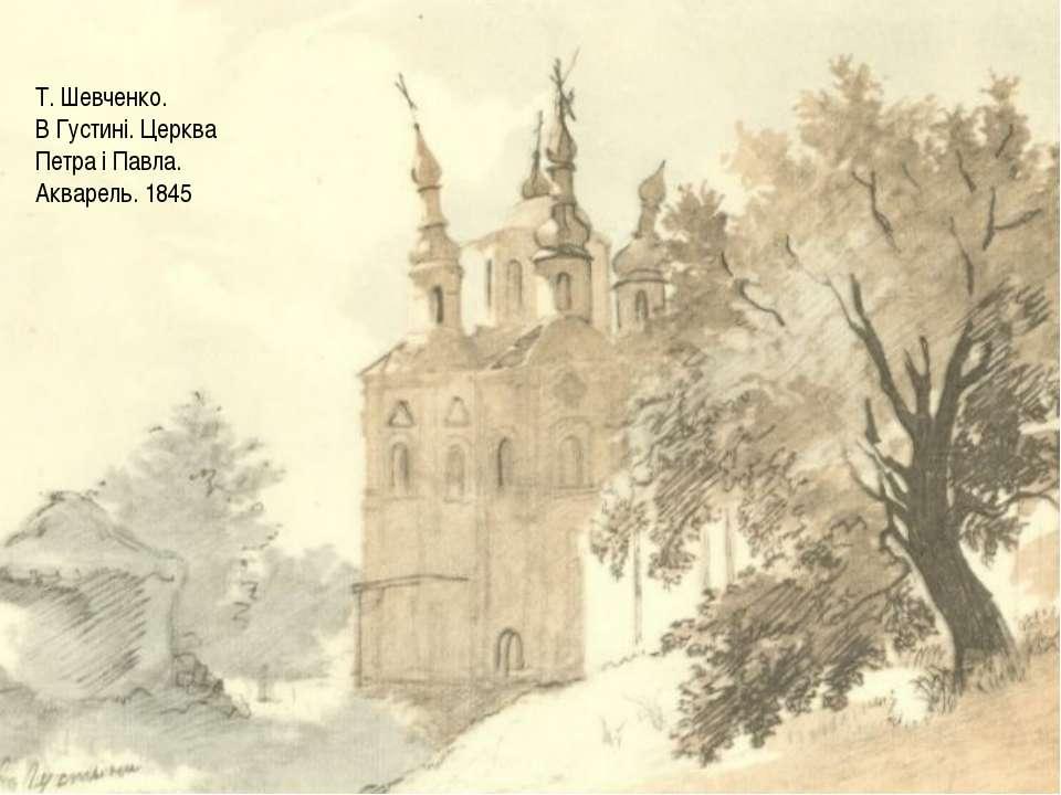 Т. Шевченко. В Густині. Церква Петра і Павла. Акварель. 1845