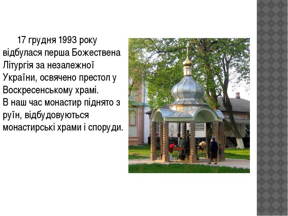 17 грудня 1993 року відбулася перша Божествена Літургія за незалежної України...