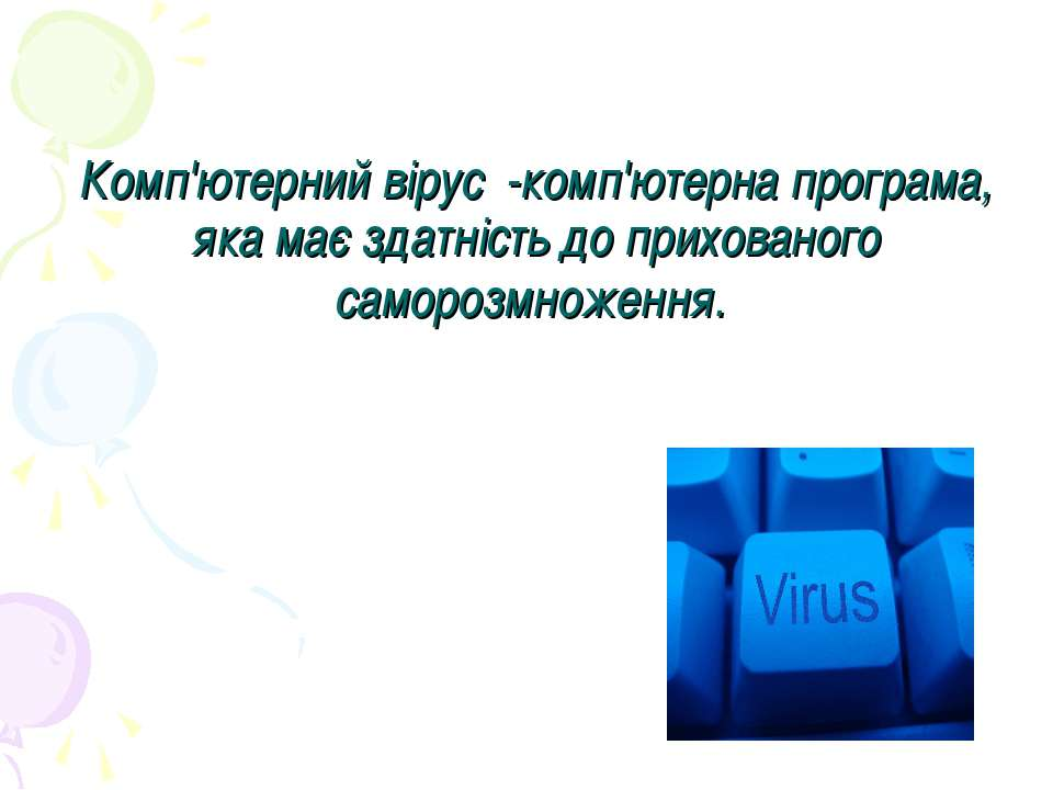 Комп'ютерний вірус -комп'ютерна програма, яка має здатність до прихованого са...