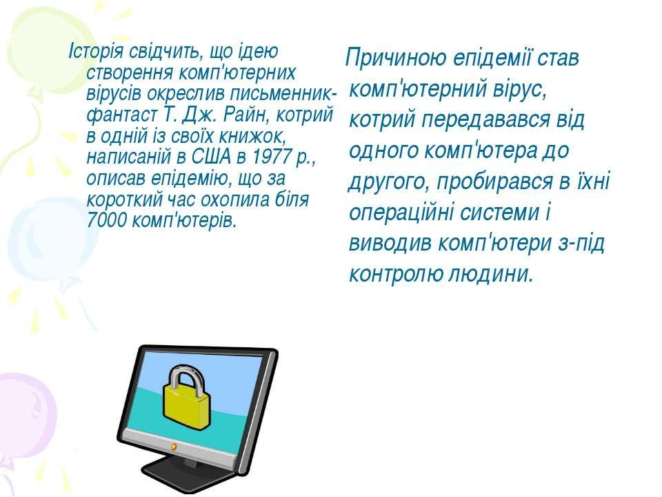 Історія свідчить, що ідею створення комп'ютерних вірусів окреслив письменник-...