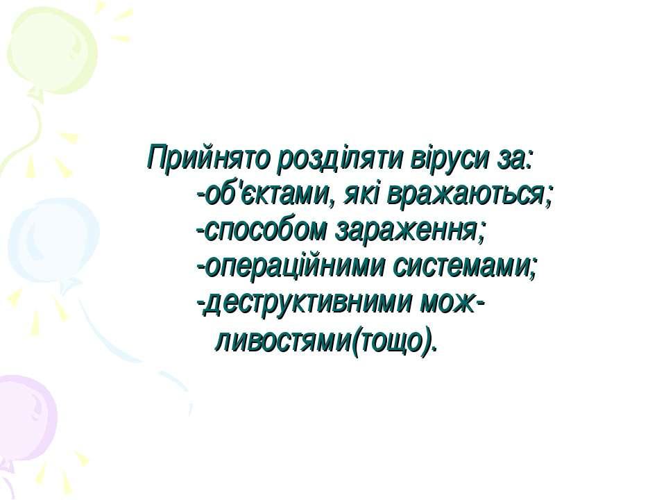 Прийнято розділяти віруси за: -об'єктами, які вражаються; -способом зараження...