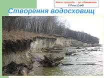 Створення водосховищ Закон природи – це обмеження. У.Росс Ешбі