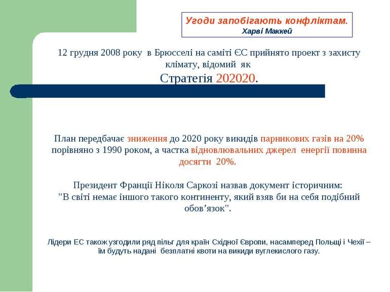 16 Декабрь 2008   Просмотров: 139 12 грудня 2008 року в Брюсселі на саміті ...