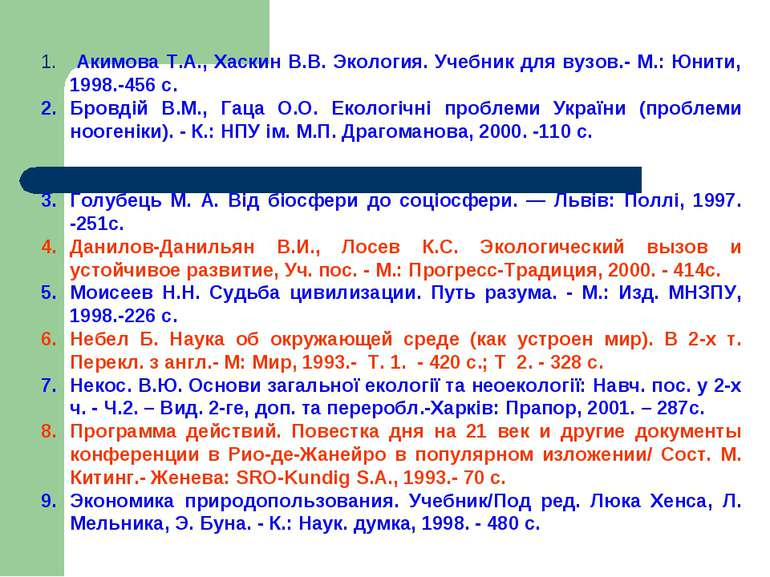 Акимова Т.А., Хаскин В.В. Экология. Учебник для вузов.- М.: Юнити, 1998.-456 ...