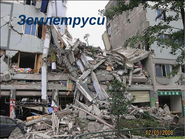 Землетруси