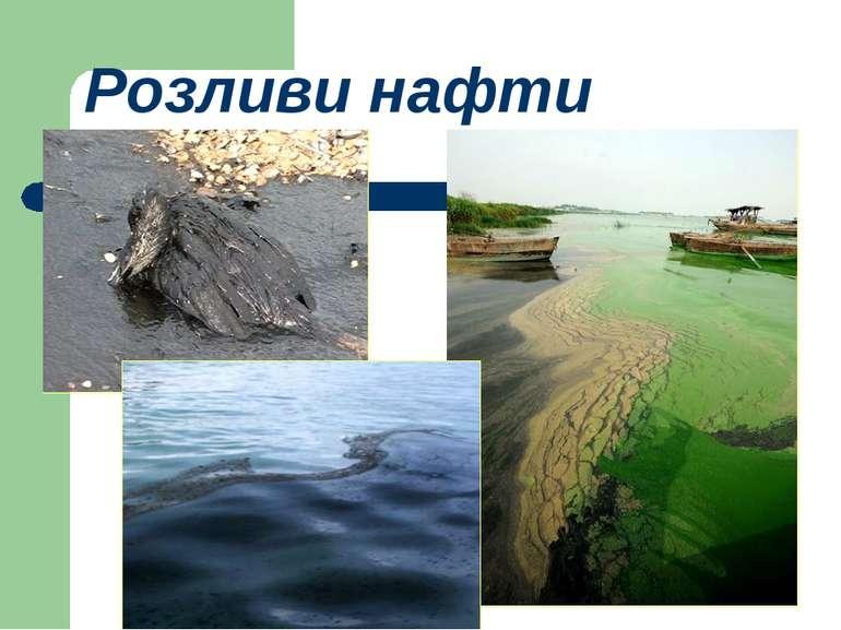Розливи нафти