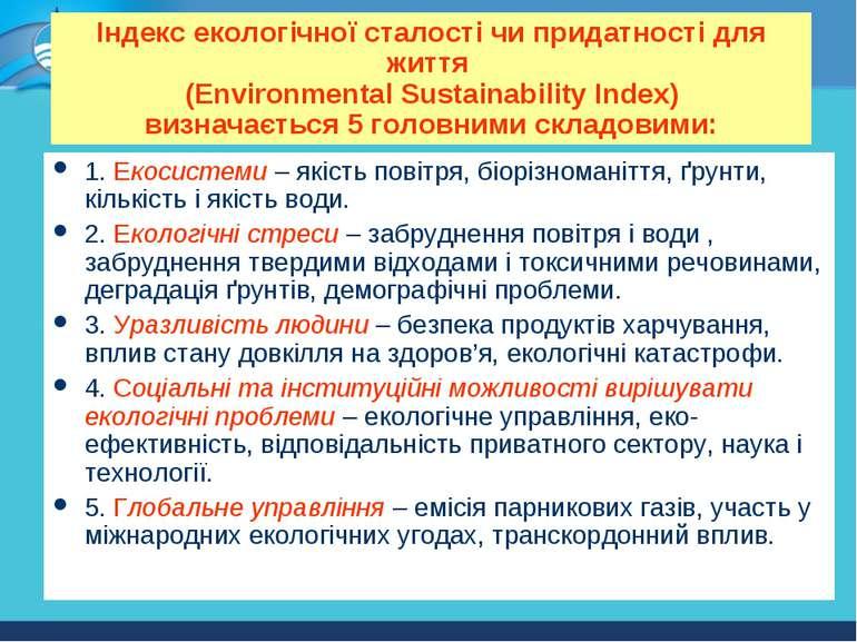 Індекс екологічної сталості чи придатності для життя (Environmental Sustainab...