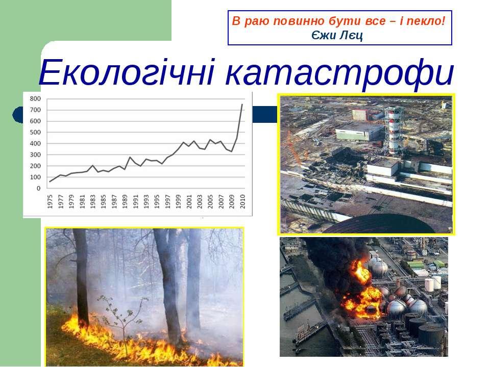 Екологічні катастрофи В раю повинно бути все – і пекло! Єжи Лєц