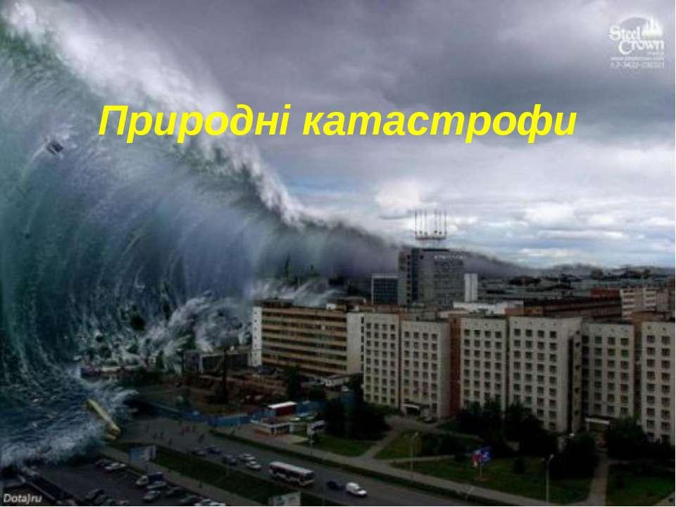 Природні катастрофи
