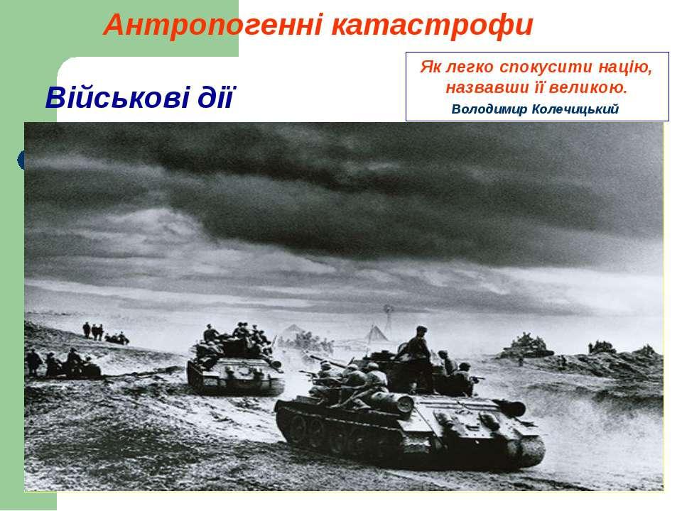 Військові дії Антропогенні катастрофи Як легко спокусити націю, назвавши її в...
