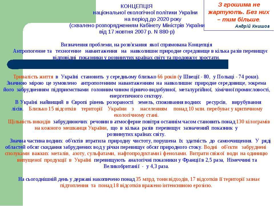 КОНЦЕПЦІЯ національної екологічної політики України на період до 2020 року (с...