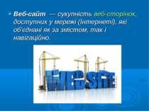 Веб-сайт — сукупність веб-сторінок, доступних у мережі (Інтернеті), які об'є...