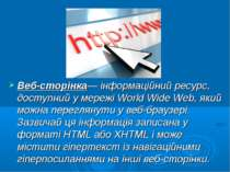 Веб-сторінка— інформаційний ресурс, доступний у мережі World Wide Web, який м...