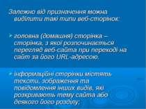 Залежно від призначення можна виділити такі типи веб-сторінок: головна (домаш...