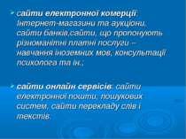 сайти електронної комерції: Інтернет-магазини та аукціони, сайти банків,сайти...