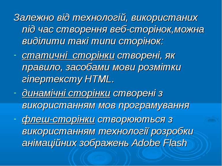 Залежно від технологій, використаних під час створення веб-сторінок,можна вид...
