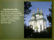 Георгіївський собор — центральна споруда у архітектурному ансамблі Видубицько...